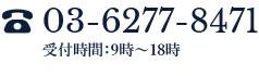 03-6277-8471