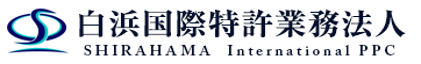 白浜国際特許業務法人